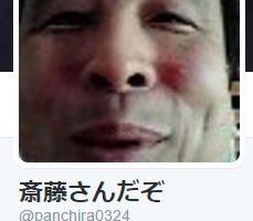 角田真弘医師、JKのツイッターに「僕のお嫁さんだよ」と書き込んで逮捕wwwww