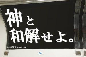 【画像】絶対に笑う電車広告www