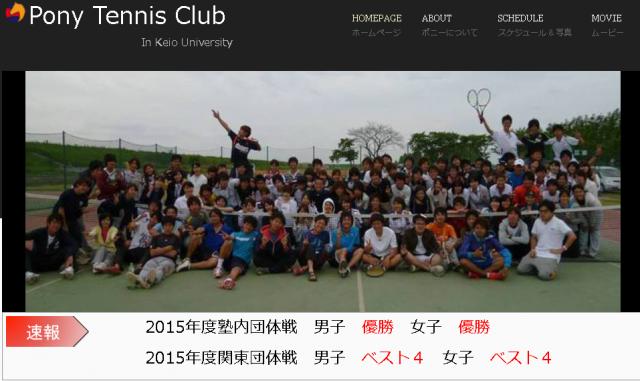 ポニーテニスクラブ