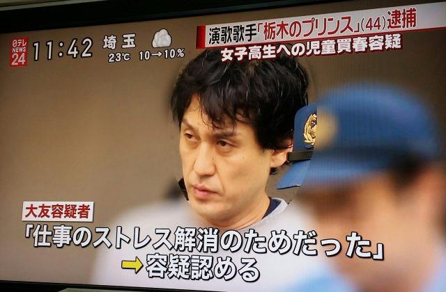 栃木 演歌プリンス