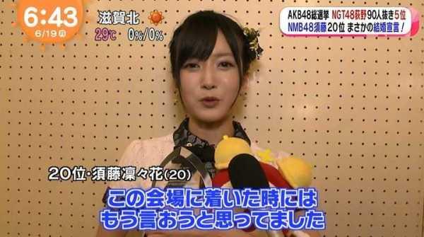 須藤凜々花 結婚宣言