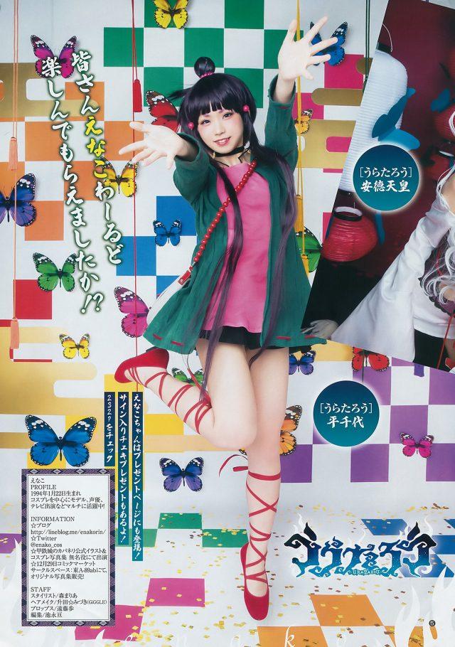 えなこ 2017年2月16日発売12号のヤングジャンプ雑誌グラビア画像