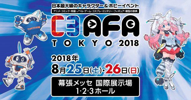 C3AFA TOKYO 2018画像