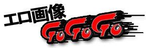 エロ画像GOGOGO