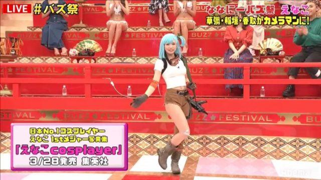 えなこ 1st写真集 『えなこ cosplayer』 先行公開! ドラゴンボール ブルマのコスプレ画像